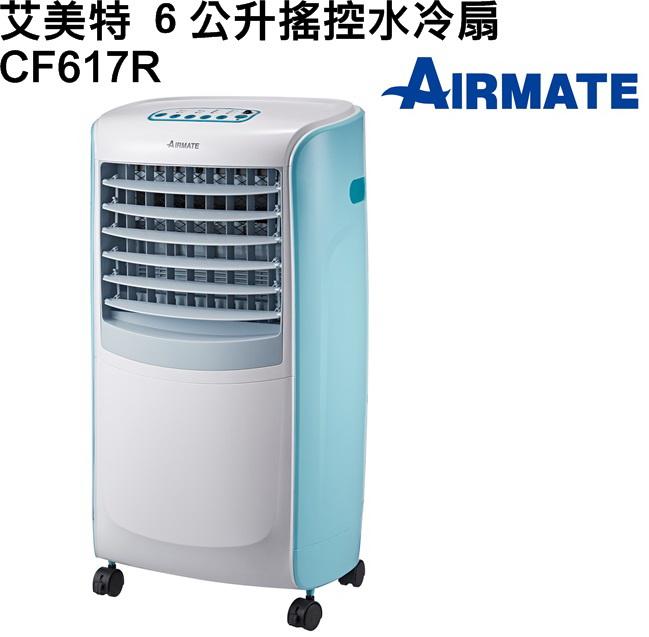 CF617R【艾美特】6公升搖控水冷扇 保固免運-隆美家電