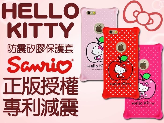 Hello Kitty 三麗鷗 正版授權 蘋果系列 5.5吋 iPhone 6/6S PLUS I6+ IP6S+ 手機套 四角加強 防撞 防摔保護套/矽膠 軟膠 保護殼/手機殼/TIS購物館