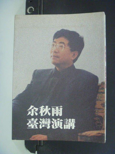 【書寶二手書T7/文學_IKZ】余秋雨:台灣演講_原價280_余秋雨/著
