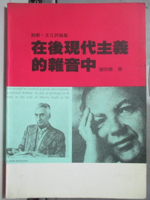 【書寶二手書T1/大學藝術傳播_HKZ】在後現代主義的雜音中_鍾明德
