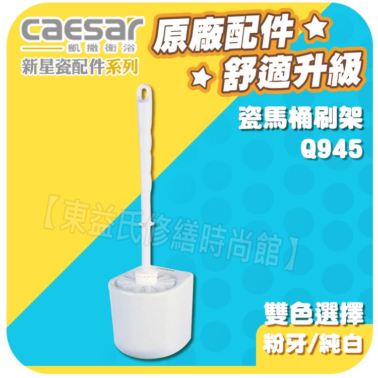 【東益氏】caesar凱撒精品衛浴產品Q945時尚馬桶刷架『售TOTO.電光牌』