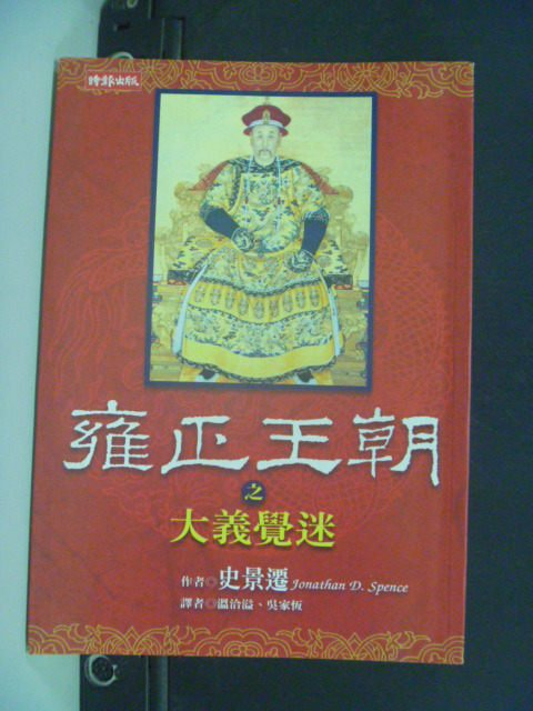 【書寶二手書T6/一般小說_IKY】雍正王朝之大義覺迷_溫恰溢, 史景遷
