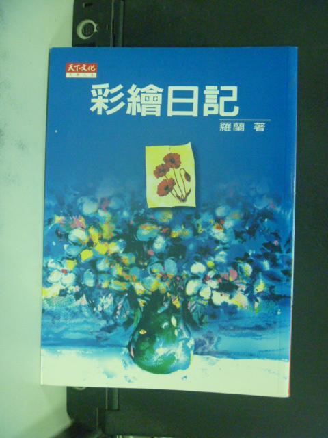 【書寶二手書T1/翻譯小說_NCC】彩繪日記_原價300_羅蘭