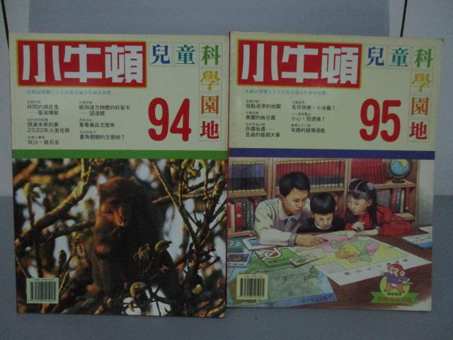 【書寶二手書T1/少年童書_PPB】小牛頓_94&95期_共2本合售_台灣獼猴等