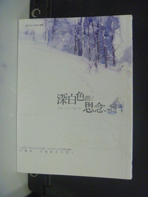【書寶二手書T1/一般小說_NCC】深白色的思念_披著人皮的企鵝