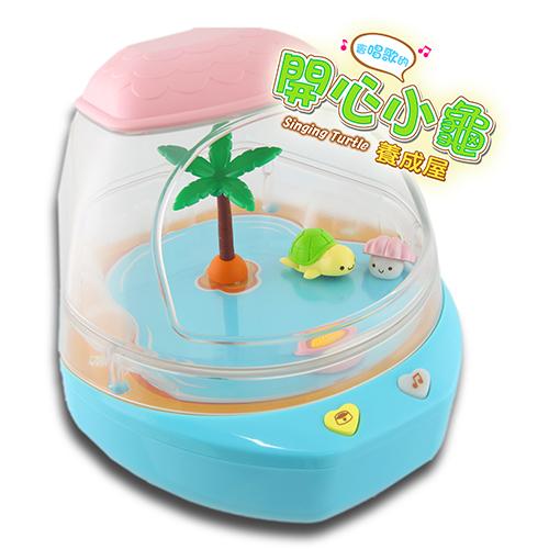 開心小龜養成屋/MIMI WORLD/DIY遊戲/電子竉物/Singing Turtle