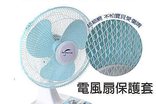 BO雜貨【SV2119】壓花細網電風扇安全保護罩 安全罩 濾塵罩 立扇涼風扇 電風扇保護套
