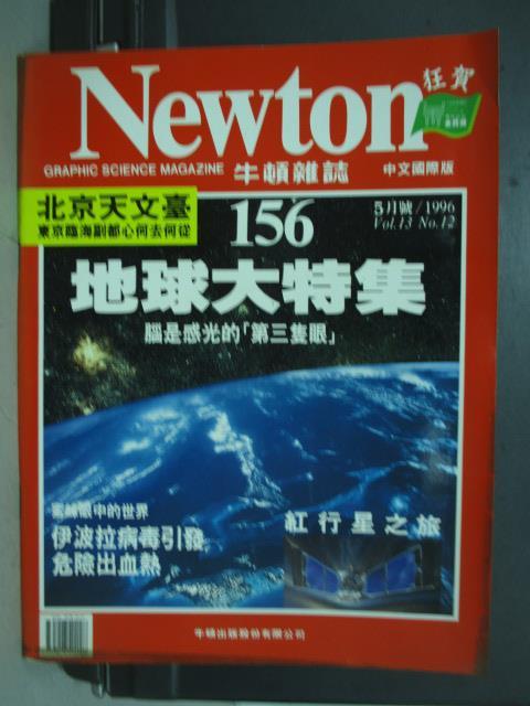【書寶二手書T1/雜誌期刊_QOH】牛頓_156期_地球大特集等