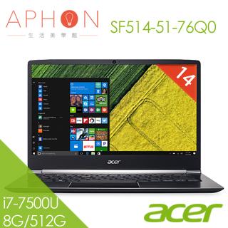 【Aphon生活美學館】ACER Swift 5 SF514-51-76Q0 (i7-7500U/14吋FHD/8G/512G SSD/Win 10)- 送HP DJ-1110彩色噴墨印表機(鑑賞期後寄出)