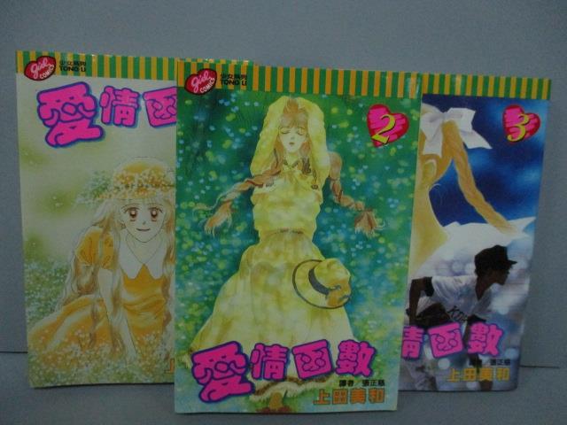 【書寶二手書T1/漫畫書_NMU】愛情函數_1~3集合售_上田美和