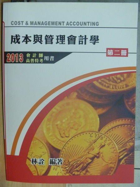 【書寶二手書T5/進修考試_ZIP】成本與管理會計學_第二冊_2013會計師/高普考_林詮_原價500