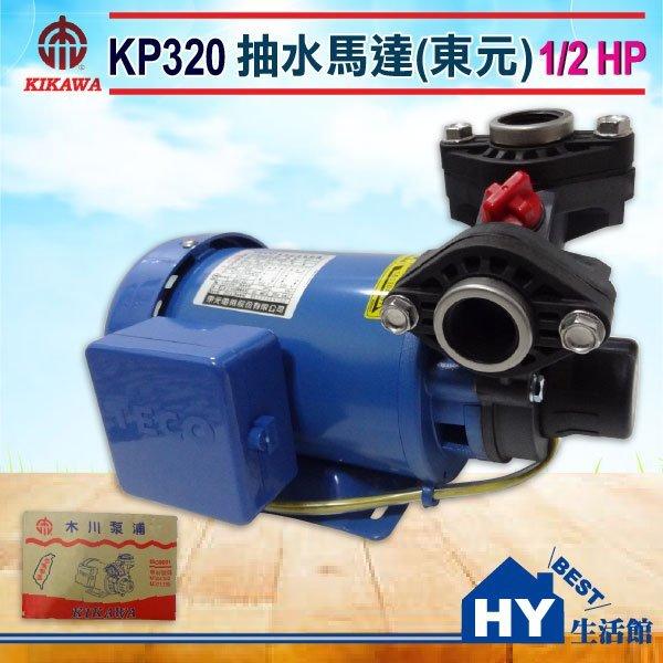 木川泵浦 KP320 抽水馬達 (東元馬達)。1/2HP 不生鏽水機 抽水機。附溫控 無水斷電 防空燒 -《HY生活館》