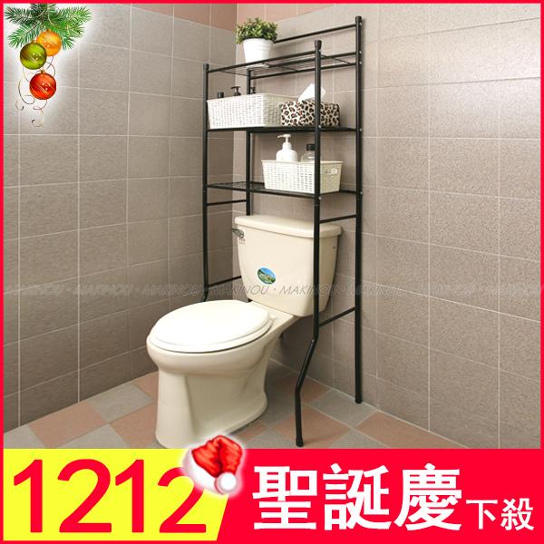 1212 聖誕慶 日本MAKINOU 馬桶架|日系烤漆三層馬桶置物架-台灣製|傢俱 衛浴架 浴室架