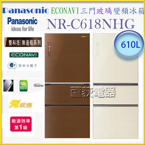 【國際 ~蘆荻電器】全新610L【 Panasonic/nanoe雙科技無框玻璃三門變冰箱】NR-C618NHG