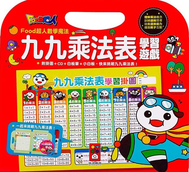 *babygo*風車圖書 - 九九乘法表學習遊戲:FOOD超人數學魔法