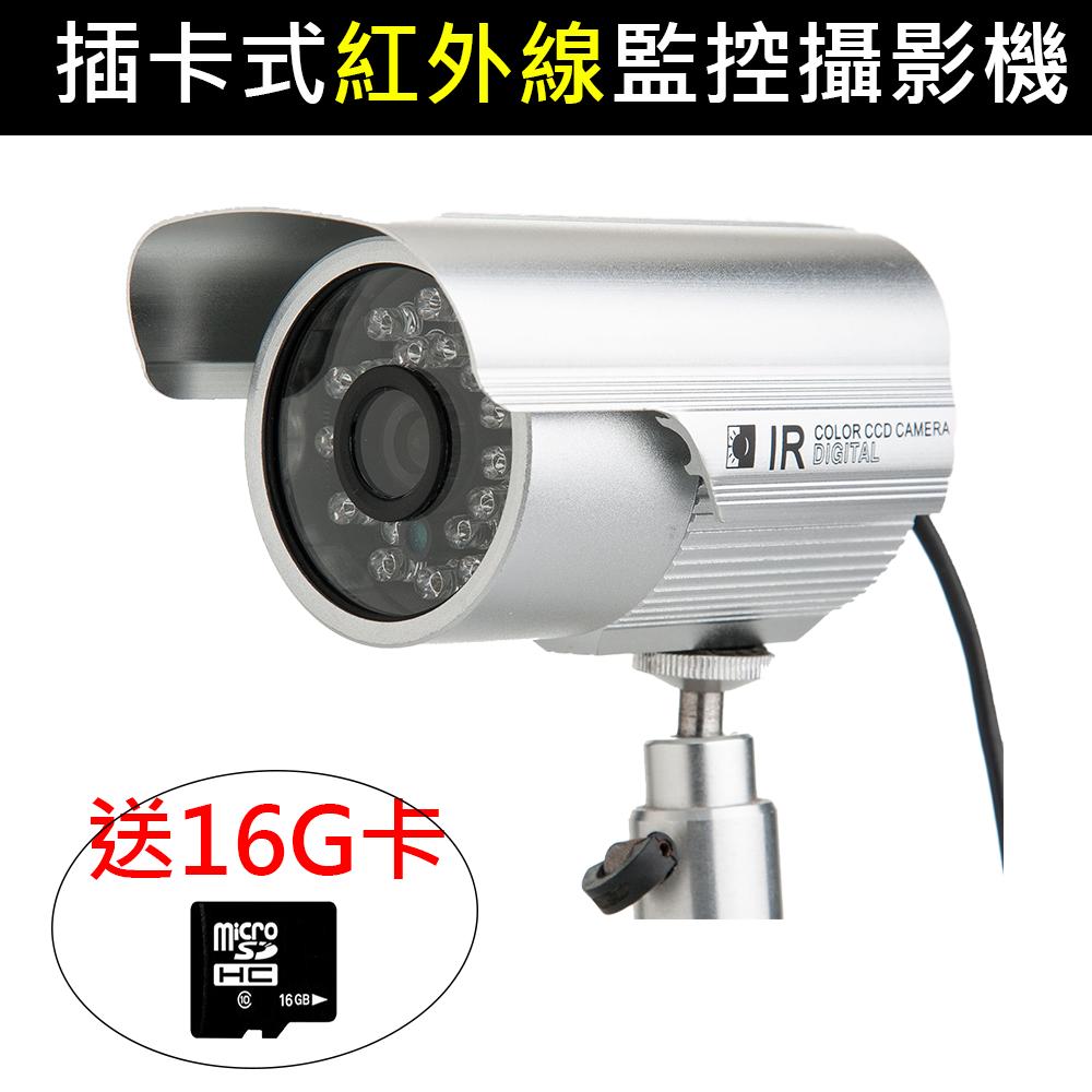 【送16G卡】看門狗 免佈線紅外線監控攝影機 防盜 監視錄影 免佈線施工 免主機 插卡式 視訊 看門狗 循環錄影 (808)