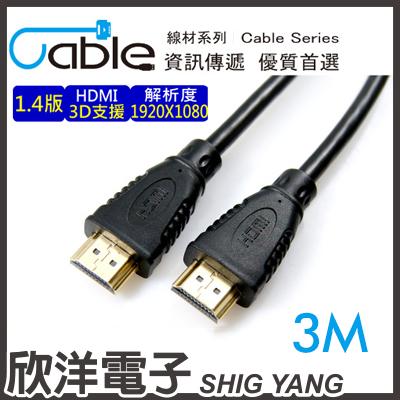 ※ 欣洋電子 ※ Cable HDMI 1.4a版影音傳輸線 3M (UDHDMI03)