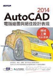AutoCAD 2014電腦繪圖與絕佳設計表現(機械/工業設計基礎) (附基礎功能影音教學/範例)