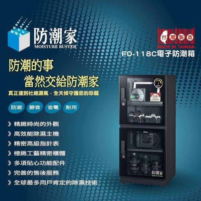 *╯新風尚潮流╭*防潮家 121L 電子防潮箱 高質光感鏡面門框 強化鋼板高級烤漆 FD-118C