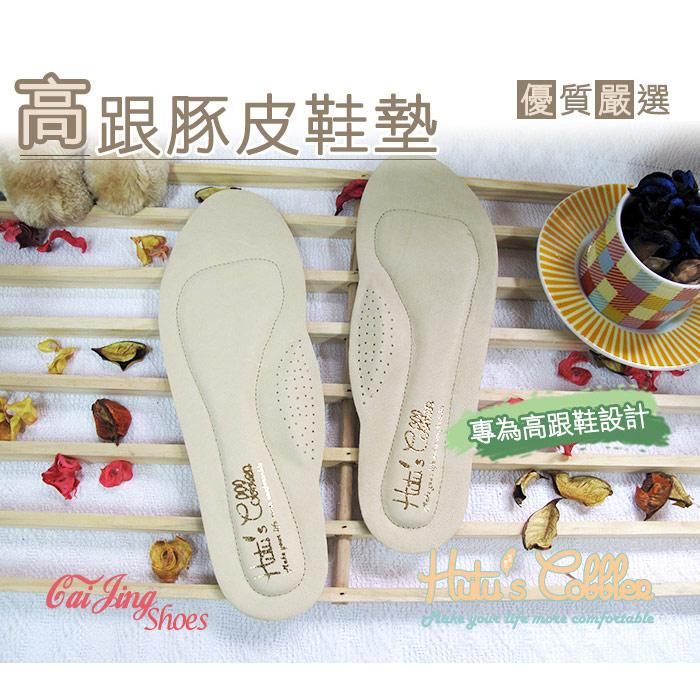 高跟鞋鞋墊_高跟豚皮鞋墊專為高跟鞋設計 真皮 足弓  減壓台灣製造_采靚精品鞋飾