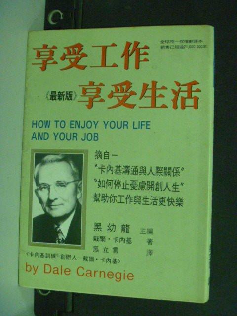 【書寶二手書T7/財經企管_JFB】享受工作,享受生活_卡內基