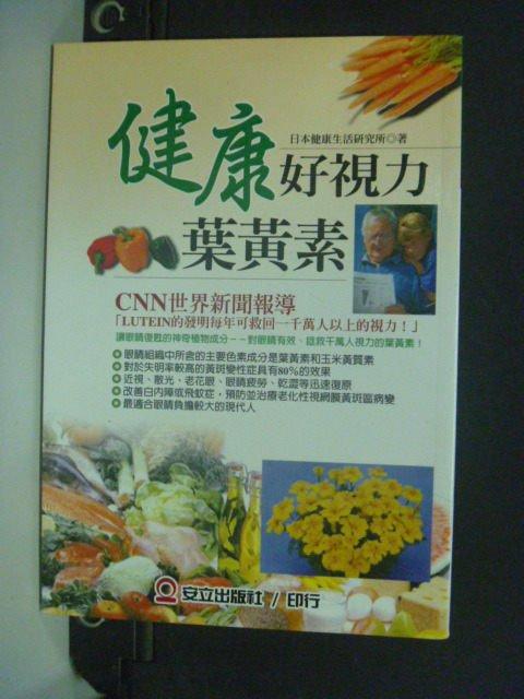 【書寶二手書T1/養生_NOV】健康好視力:葉黃素_日本健康生活研究所