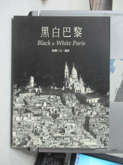 【書寶二手書T6/攝影_YJO】黑白巴黎_張耀