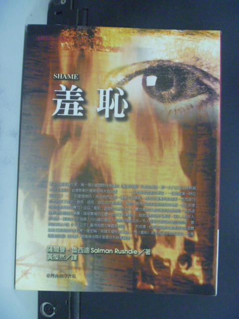 【書寶二手書T4/翻譯小說_NRN】羞恥_黃燦然譯, 薩爾曼.魯