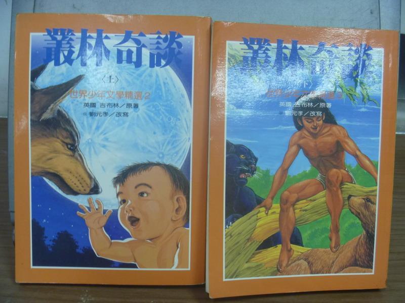 【書寶二手書T9/兒童文學_MBJ】叢林奇談_上下合售