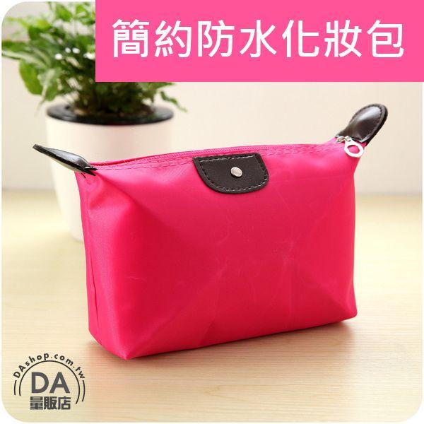 《DA量販店》防水 可折疊 時尚 簡約 出差 旅遊 洗漱包 收納包 化妝包 玫紅(V50-0119)