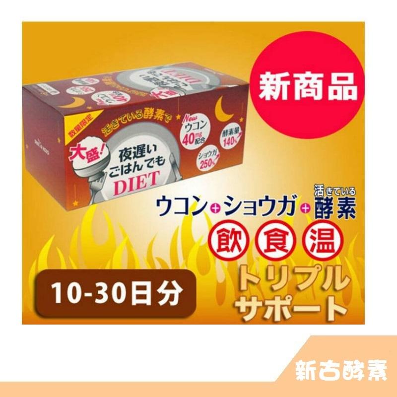 日本 新谷酵素 DIET 蔬果夜遲睡眠瘦 薑黃加強版 5粒X30包【RH shop】日本代購