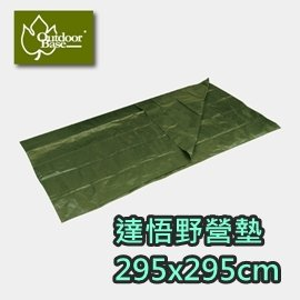 [ Outdoorbase ] 達悟野營墊 / 帳蓬地墊 / 防潮地布 / 適用300X300cm / 21621