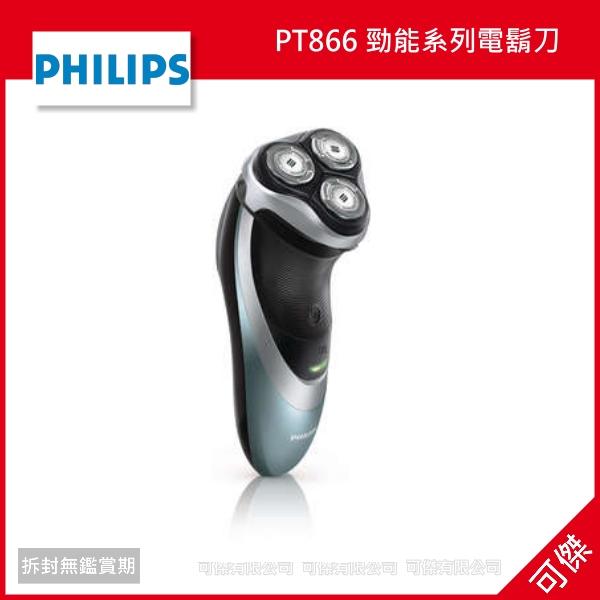 可傑  Philips 飛利浦 PT866 勁能系列電鬍刀 Power Touch Plus 公司貨 (出清)