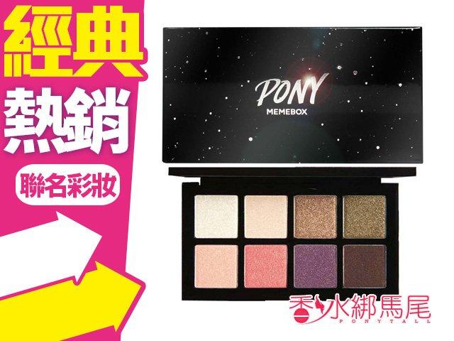 ◐香水綁馬尾◐韓國 PONY X MEMEBOX 新版 閃耀魅彩 8色眼影盤 13g GLAM2
