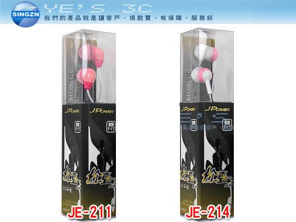 「YEs 3C」全新 J-POWER 杰強國際 尬聲系列 JE-211 耳塞式耳機 鍍金接頭 yes3c 滿490免運+↘挑戰最低價!