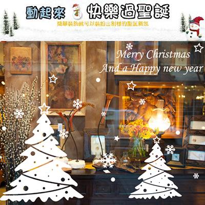 DIY無痕創意牆貼/壁貼50X70-AMJ001-雪白聖誕樹