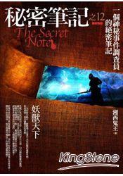 秘密筆記之12:妖獸天下 (完結)