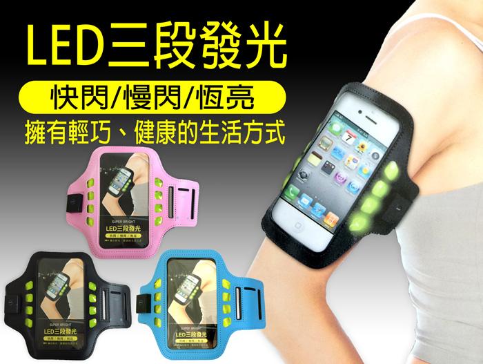 5.3吋 以下適用 KINYO 耐嘉 PHL-535/PHL-536 LED 發光運動臂套/表面防潑水 潛水衣材質 手臂帶/手臂套/運動臂帶/APPLE iPhone 6/6 Plus/5S/5/5C/4/4S/3/3GS/I6/IP6/ASUS PadFone S/PF500KL/mini 4.3 PF400CG/PFS/ZFC/ZF2/ZF4/ZF5