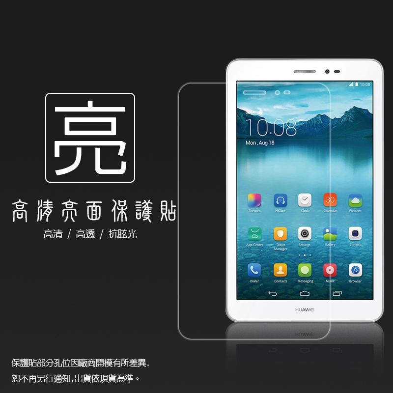 亮面螢幕保護貼 華為 HUAWEI MediaPad T1 8吋 S8-701 平板系列  保護貼