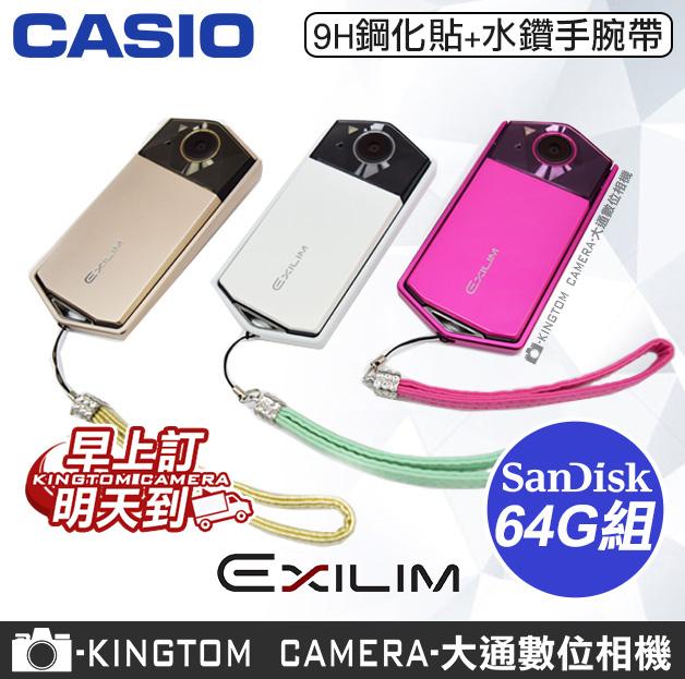 CASIO TR70【24H快速出貨】公司貨送64G高速卡+電池(共2顆)+座充+水鑽手腕帶+9H鋼化玻璃貼大全配 12期零利率