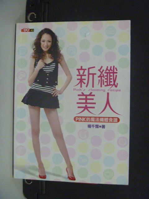 【書寶二手書T2/美容_NGK】新纖美人:PINK的魔法纖體食譜_楊千霈