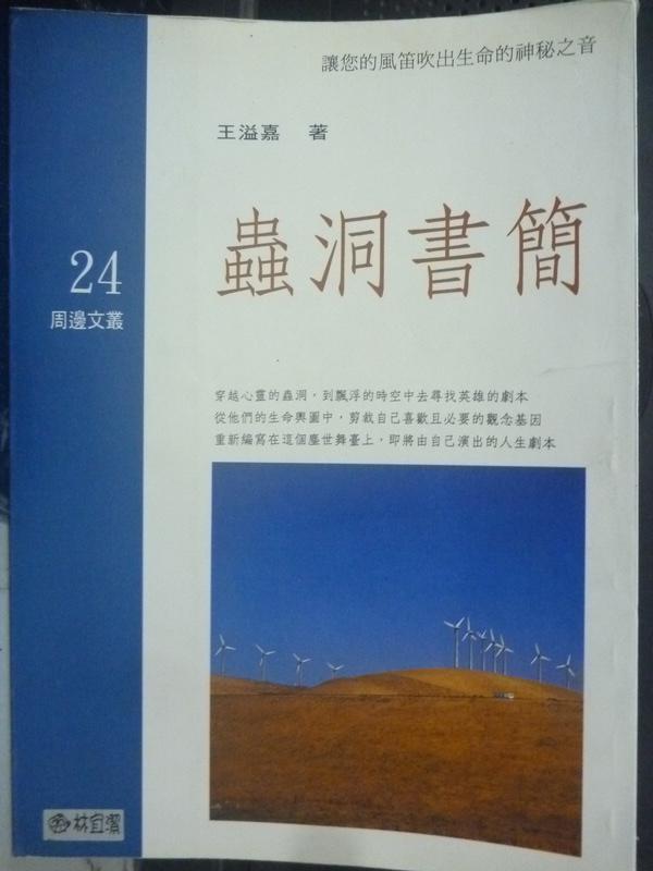 【書寶二手書T7/心靈成長_HCG】蟲洞書簡_王溢嘉