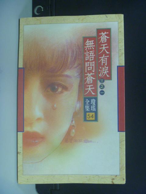 【書寶二手書T5/言情小說_KFF】蒼天有淚-無語問蒼天_瓊瑤