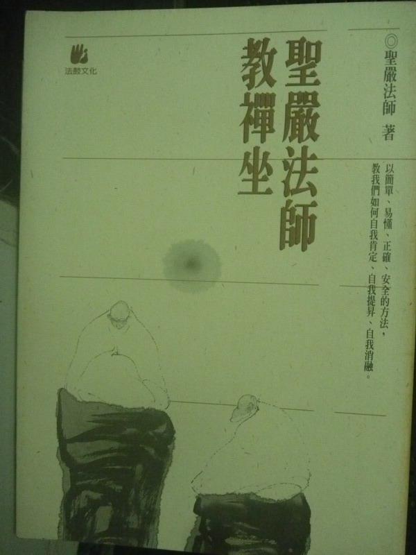 【書寶二手書T8/宗教_JPT】聖嚴法師教禪坐_聖嚴法師