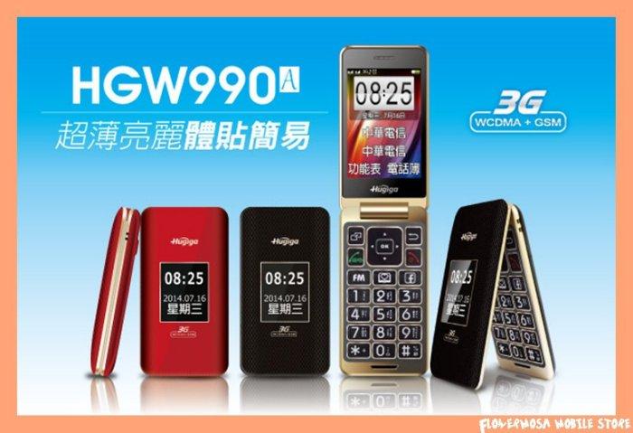 [晨新3C]HUGIGA HGW990 3G 雙卡雙待 老人機 黑、藍