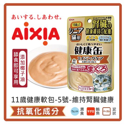 【力奇】AIXIA愛喜雅 健康泥狀貓餐包-11歲5號-維持腎臟健康+抗氧化40g-35元>可超取(C072L31)