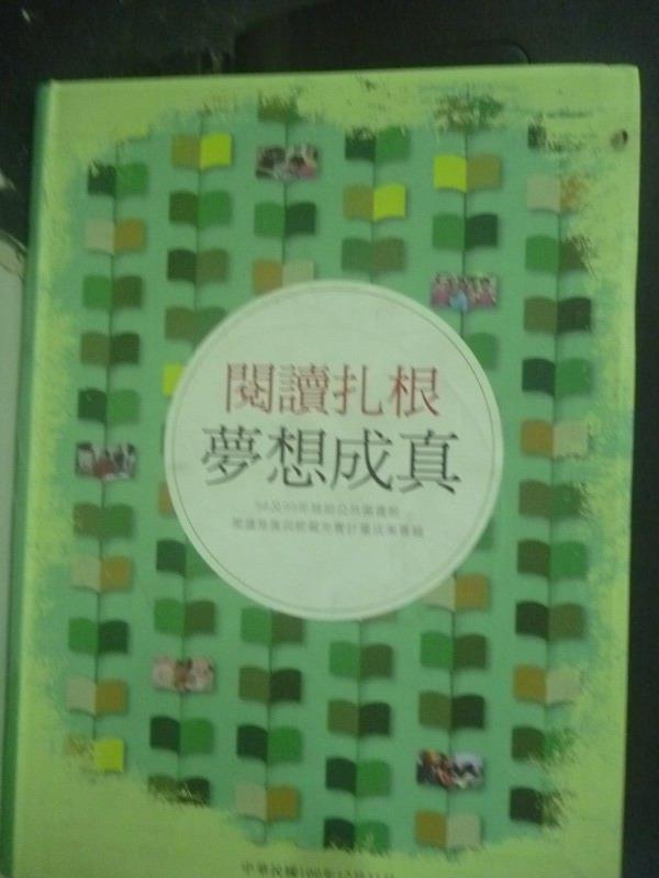 【書寶二手書T1/文學_ZGL】閱讀扎根夢想成真-98及99年補助公共圖書館閱讀推廣