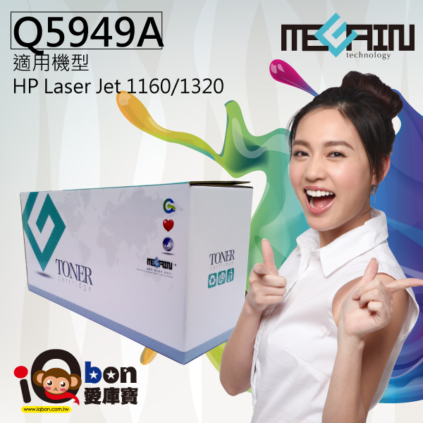 【iQBon愛庫寶網路商城】台灣美佳音MEGAIN TONER‧HP環保黑色碳粉匣 適用HP Laser Jet 1160/1320副廠碳粉匣(Q5949A)