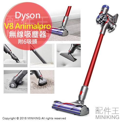 【配件王】代購 日本戴森 6吸頭 Dyson V8 Animalpro 無線吸塵器 掃除機 SV10ANCOM 另V6