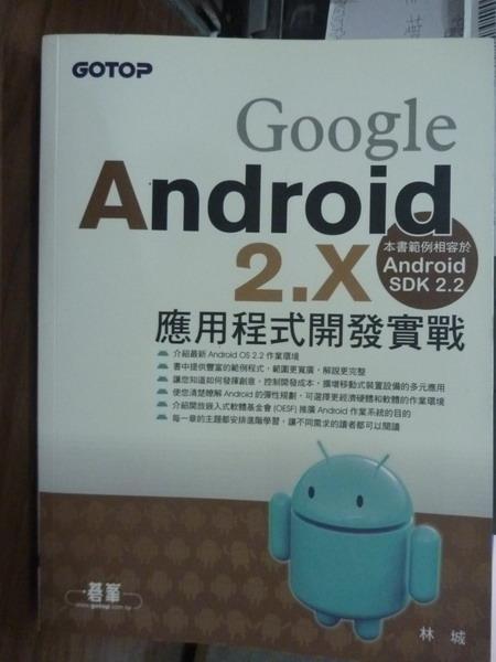 【書寶二手書T7/電腦_QGW】Google Android 2.X應用程式開發實戰_林城